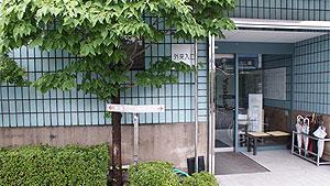 秩父第一病院の正面玄関のすぐ脇にある案内板。