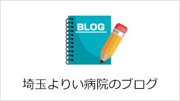 埼玉よりい病院のブログ