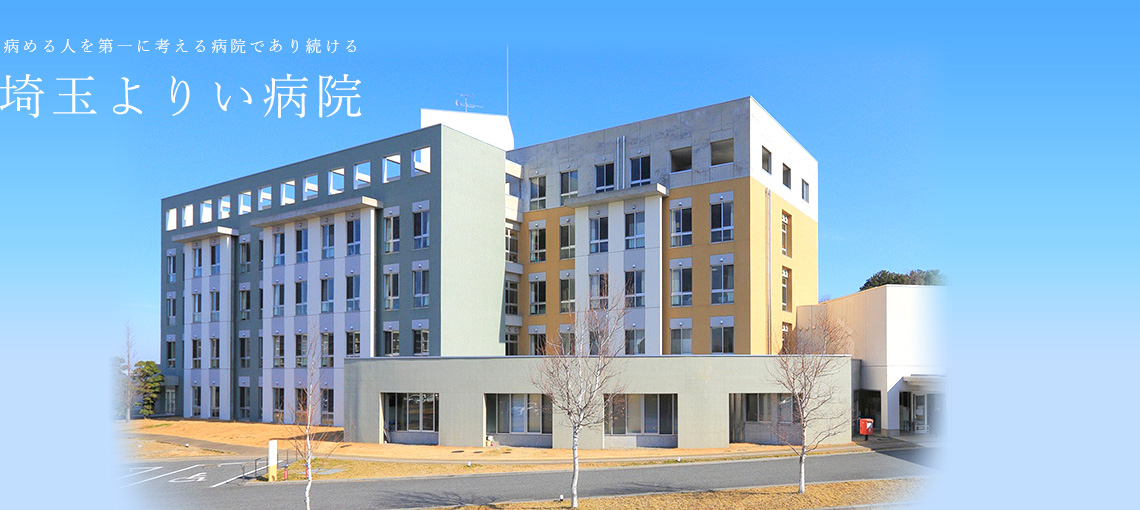 埼玉よりい病院:メインイメージ