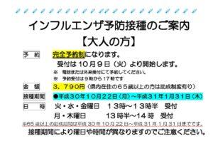 インフルエンザご案内【大人】 H30のサムネイル