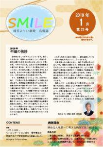 広報誌23号のサムネイル