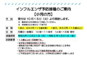 インフルエンザご案内【小児】R1のサムネイル