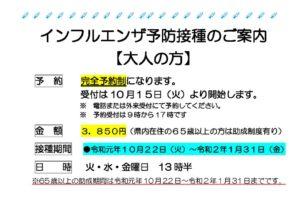 インフルエンザご案内【大人】 R1のサムネイル