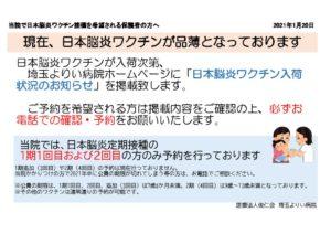 日本脳炎ワクチンのお知らせ20210119のサムネイル