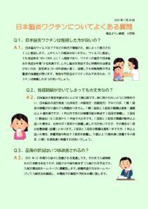 日本脳炎ワクチンQ&Aのサムネイル