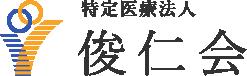 特定医療法人俊仁会|リクルートサイト