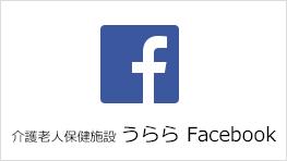 介護老人保健施設 うらら Facebook