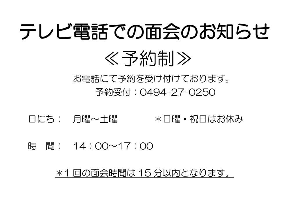 web面会お知らせ2021のサムネイル