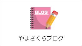 介護老人保健施設 やまざくらブログ