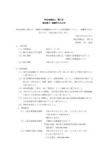 入札公告(面会ブース)のサムネイル